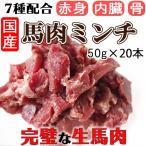 【5周年セール】馬肉 犬 国産馬肉 ミンチ 1kg 7種配合 (肉+内臓+骨)50g×20本