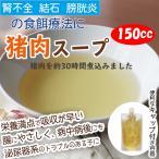 Yahoo!ホームメイドわんごはん(手作り食)熱中症対策 新発売セール 590円→390円  猪肉スープ 300g