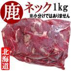 工場直送 犬 鹿肉 エゾ鹿 ネック(トランプ) 1kg