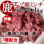 犬用 鹿肉 ミンチ 1kg (100g×10本) 7種配合 (肉+内臓+骨ミックス)