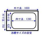NORITZ ノーリツ 風呂ふた 巻ふた 長さ1,592mm×幅715mm (取っ手部分含む)品番:FC1675J-GY