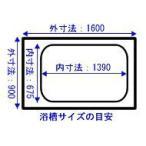 送料無料 NORITZ ノーリツ 風呂ふた 巻ふた 長さ1,440mm×幅865mm (取っ手部分含まない)(2分割) 品番:FC1690J-GY