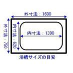 NORITZ ノーリツ 風呂ふた 巻ふた 長さ1,592mm×幅715mm (取っ手部分含む) 品番:FC1675J-GY
