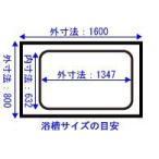 送料無料 NORITZ ノーリツ 風呂ふた 巻ふた 長さ1,440mm×幅715mm (取っ手部分含まない) 品番:FC1680K-GY/SB