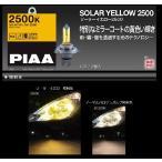 H4 ソーラーイエローバルブ HY101 PIAA