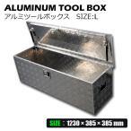 アルミ製ツールボックス 大 キャビネット 防水仕様 鍵付き 工具箱