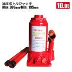 油圧ジャッキ ボトルジャッキ 10t 油圧ボトルジャッキ ダルマジャッキ 安全弁 車 タイヤ交換 オイル交換