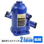 油圧ジャッキ ボトルジャッキ 20t 油圧ボトルジャッキ ダルマジャッキ 安全弁 車 タイヤ交換 オイル交換 青