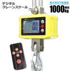 デジタルクレーンスケール 1000kg 充電式 1t 精密誤差 風袋機能付き 吊秤 はかり 計量器