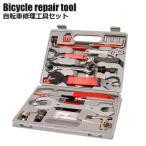 自転車修理工具セット 44PCS サイクルツール