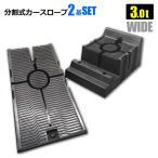 カースロープ ワイド 耐荷重3t 2個セット 分割式 ジャッキアップ