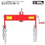 エンジンハンガー大 バランサー 角度変更可能