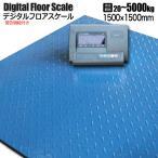 チャーター便発送 フロアスケール 台秤 5000kg 1.5m デジタルスケール 充電式 精密誤差 風袋機能付き はかり 計数機