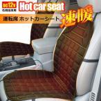 ホットカーシート シートカバー シートヒーター 右側座席12V用 速暖10秒 寒さ対策 シガー電源