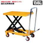 油圧式昇降台車 リフトテーブル 耐荷重150kg 固定式ハンドル