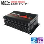 純正弦波インバーター 300W 12V60Hz アウトドア キャンプ 太陽光