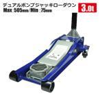 ガレージジャッキ 3t ローダウン フロアジャッキ 低床 油圧 ジャッキ ローダウン車対応 車 タイヤ交換 オイル交換 ワイド
