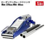 アルミ フロアジャッキ 1.5t ローダウン ライトモデル  ダブルポンプ 低床 油圧ガレージジャッキ デュアルプランジャー