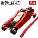 ガレージジャッキ 2t フロアジャッキ 油圧ジャッキ 赤・青 色選択不可