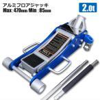 フロアジャッキ 2T アルミジャッキ 青 ガレージジャッキ 低床 油圧 デュアルポンプ ローダウン車対応