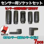 センサーボルト用ソケットセット O2センサー 油温センサー