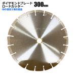 ダイヤモンドブレード ロードカッター 300mm セグメント 乾式用 コンクリート 切断 切削 ダイヤモンド 刃 ブロック タイル レンガ