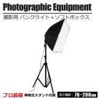 ライトボックス40x40 定常光 バンクライト+ソフトボックス+スタンド 写真 撮影用 商品 人物 写真