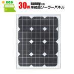 ソーラーパネル 30W 12V系 太陽光発電 単結晶 自作ソーラーシステムに