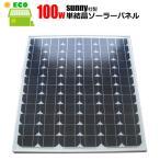 ソーラーパネル 100W 24V系 太陽光発電 単結晶 自作ソーラーシステムに