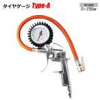 タイヤゲージ TypeA ガンタイプ フォームリフト重機使用可能