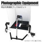 商品撮影ブース 9点セット ボックスタイプブース 写真 撮影用 商品 レフ板 ディフューザー 照明