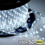 LEDロープライト 50m 白 チューブライト イルミネーション 1250球