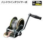 手動ウインチ ワイヤータイプ 630kg ウインチ 手巻き ハンドウィンチ