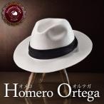 帽子/高級パナマハット/HomeroOrtega(オメロオルテガ)/CUENCA(クエンカ)エクアドル製中折れハット/メンズ・レディース