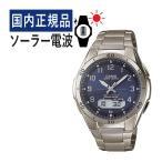 カシオ CASIO 腕時計 WVA-M640TD-2AJF ウェーブセプター WAVE CEPTOR メンズ チタンバンド ソーラー電波 アナデジ ネイビー(受注生産モデル)(国内正規品)