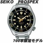 *支払方法:クレジット決済のみ SEIKO PROSPEX(プロスペックス)50周年記念第2弾 700本限定 1000mダイバー SBEX001(メール便不可)