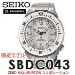 (限定モデル)(国内正規品)SEIKO(セイコー) SBDC043 PROSPEX(プロスペックス)(代引き手数料・送料無料)(メール便不可)