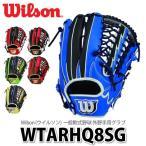 wilson(ウィルソン) 一般グローブ The Wannabe Hero WTARHQ8SG 【軟式/外野手用】【メール便不可】