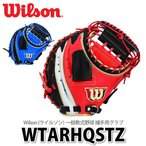 wilson(ウィルソン) 軟式用ミット The Wannabe Hero WTARHQSTZ (軟式/捕手用)(メール便不可)