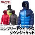 Marmot ダウンジャケット MJD-F5020 Complete QUIX DOWN Jacket 【メンズ/男性用】【メール便不可】【クリアランス】