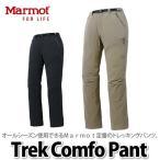 Marmot パンツ Trek Comfo Pant MJP-F6050A 【メンズ/男性用】【メール便不可】