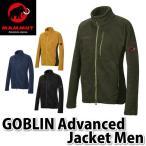 MAMMUT ウェア GOBLIN Advanced Jacket Men 1010-22990 【メンズ/男性用】【メール便不可】