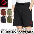 マムート【ショートパンツ】TREKKERS Shorts Men 1020-11850 【メンズ/男性用】【メール便不可】