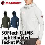 (ウェア)MAMMUT(マムート) 1010-23000 SOFtech CLIMB Light Hooded Jacket Men (ユーロサイズ)(ラッピング不可)(メール便不可)
