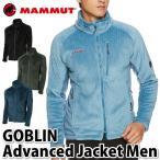(ウェア)MAMMUT(マムート) 1010-22990 GOBLIN Advanced Jacket Men (ユーロサイズ)(ラッピング不可)(メール便不可)