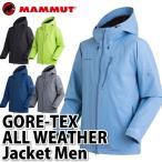 (ウェア)MAMMUT(マムート) 1010-26180 GORE-TEX ALL WEATHER Jacket Men (ユーロサイズ)(ラッピング不可)(メール便不可)