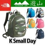 ザノースフェイス【バッグ】 K Small Day スモールデイ(キッズ) NMJ71653 【キッズ/子供用】【メール便不可】【ラッピング不可】