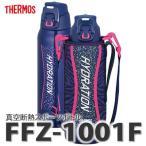 サーモス(THERMOS) 真空断熱スポーツボトル FFZ-1001F NV-P ネイビーピンク [1L/1リットル][水筒]【メール便不可】