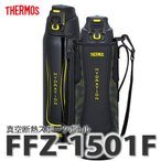 サーモス(THERMOS) 真空断熱スポーツボトル(1.5L/1.5リットル) FFZ-1501F BKY ブラックイエロー [水筒]【メール便不可】