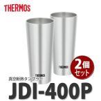 【2個セット】 サーモス(THERMOS) 【真空断熱タンブラー】JDI-400P ステンレス (400ml/400cc)【メール便不可】